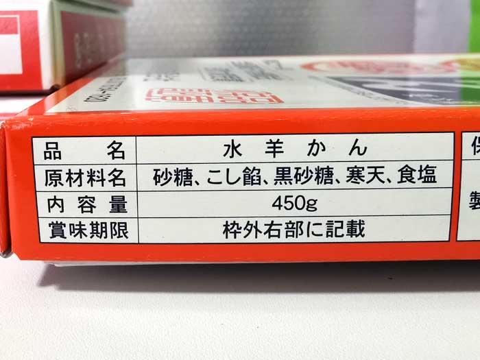 久保田の水ようかんの原材料